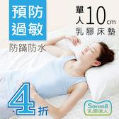 sonmil乳膠床墊10cm天然乳膠床墊單人床墊3尺 防蟎過敏防水透氣 取代記憶床墊學生宿舍床墊