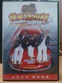 影音專賣店-E10-036-正版DVD*電影【我要法拉利】-印度年度賣座話題電影,小兵再度立大功