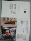 【書寶二手書T9/傳記_HMG】今日公休:90歲書店老闆的生命情書_坂本健一