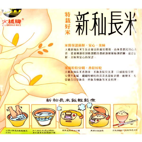 【御饌】花東纖活長米 3kg