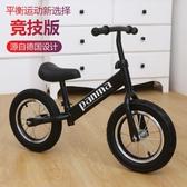 腳踏車 兒童平衡自行車 2-6歲無腳踏寶寶滑步車小孩競技學步車 微愛居家