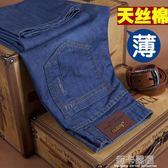 夏季薄款牛仔褲男士直筒韓版修身新款商務大碼青年休閒寬鬆潮流褲   莉卡嚴選