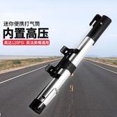 自行車山地車公路車籃球家用迷你便攜高壓打氣筒英美法嘴單車配件igo 莉卡嚴選