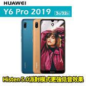 HUAWEI Y6 Pro 贈側翻皮套+螢幕貼 2019 6.09吋 3G/32G 智慧型手機 24期0利率 免運費