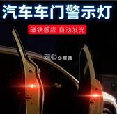 警示燈 汽車LED改裝免接線車門感應警示防撞防追尾開門迎賓燈爆閃燈 走心小賣場
