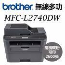 ◤單機下殺75折◢ Brother MF...