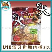 寵物FUN城市│御天犬零食 U10 潔牙雞胸肉捲 21入 (台灣製 狗零食 雞肉 肉乾 肉片 犬用點心)