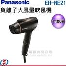 【信源電器】1400W Panasonic 國際牌 大風量負離子吹風機 EH-NE21/EH-NE21-K