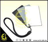 ES數位  準測光用 灰板 專業攝影 白平衡校正18% 灰卡 黑卡 白卡 GC-2 三合一 8.5*5.4CM 灰卡 小灰卡 GC2