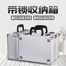家用小號文件箱資料證件收納手提箱子帶鎖鋁合金工具箱小型迷你盒QM『櫻花小屋』