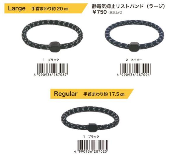 防靜電 放電 緩和 手環 ELEBLO 日本製 正版商品 2021新包裝