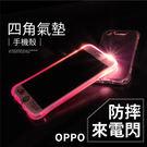 OPPO R9 四角氣墊防摔來電閃 手機殼 保護殼 保護套 實拍6色現貨