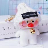 包包掛飾網紅鴨植絨公仔毛茸鑰匙掛飾韓國情侶卡通鈴鐺包包掛件生日 萊俐亞