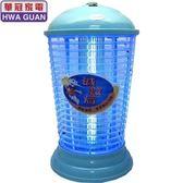 【中彰投電器】華冠牌(10W)電子式捕蚊燈,ET-1011【全館刷卡分期+免運費】台灣製造~