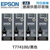 EPSON 4黑組 T774/T7741/T774100 原廠盒裝墨水 /適用 Epson M105/M200/L605/L655/L1455