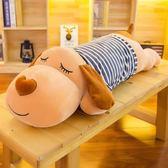 腰枕 趴趴狗毛絨玩具狗抱著睡覺抱枕公仔熊布娃娃可愛女孩韓國萌送女友 維多原創