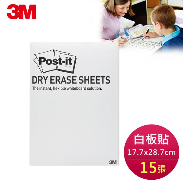 【3M】Post-it利貼狠黏 DEF-PackReg 多用途白板貼(7x11.375吋*15張) 7100090790