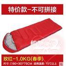 戶外四季保暖室內睡袋LVV1534【棉花糖伊人】