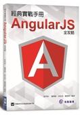 經典實戰手冊:AngularJS 全攻略