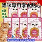 📣此商品48小時內快速出貨🚀》喵樂》小食趣貓咪專用零食點心系列(多種口味)-30~60g