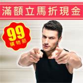 歡慶99購物節,限定特價商品購物滿1500現折150!