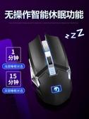 可充電式無線滑鼠