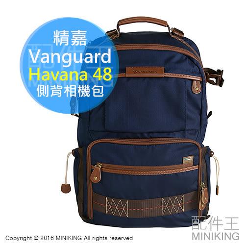 【配件王】Vanguard 精嘉 哈瓦那 Havana 48 後背相機包 好旅者 24L 攝影包 一機二鏡