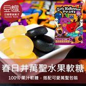 【春日井】日本糖果 萬聖水果軟糖