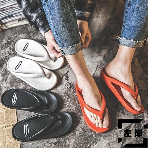 人字夾腳拖鞋 男 夏潮流防滑外穿室外拖鞋涼拖【左岸男裝】