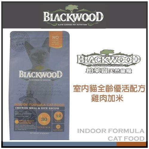 『寵喵樂旗艦店』《柏萊富》blackwood 室內貓全齡優活配方(雞肉+米) 4磅