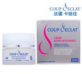 【法國 卡迪佳Coup d'eclat】極致美白修護精緻霜※淨化肌膚,增加嫩白及光澤※
