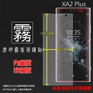 ◆霧面螢幕保護貼 Sony Xperia XA2 Plus H4493 保護貼 軟性 霧貼 霧面貼 磨砂 防指紋 保護膜