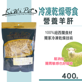 【SofyDOG】KIWIPET 冷凍乾燥營養羊肝-400g