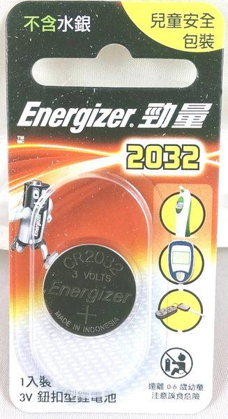 Energizer 勁量 CR2032 硬幣式 鋰電池 水銀電池 【1入/卡】