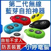 【限期3期零利率】全新 第二代無線藍芽自拍神器 無線操控 自拍器 輕巧攜帶 防丟器