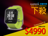 【時間道】GARMIN Forerunner35 -預購- GPS心率智慧跑錶-螢光綠(010-01689-31)免運費