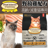 【培菓寵物48H出貨】烘焙客Oven-Baked》高齡貓及減重貓野放雞配方貓糧2.5磅1.13kg/包
