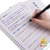 日語字帖日本語手寫體凹槽字帖五十音日文字帖練字帖樂淘淘
