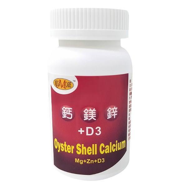 鈣鎂鋅+維他命D3片錠 【美天健】
