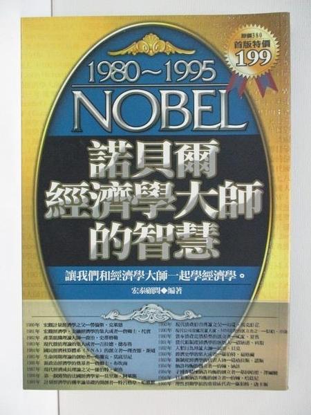 【書寶二手書T1/財經企管_INM】諾貝爾經濟學大師的智慧1980~1995_宏泰顧問