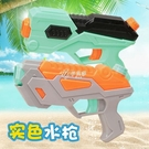水槍玩具兒童戲水漂流噴呲幼園小寶大號容量高壓打水仗玩具