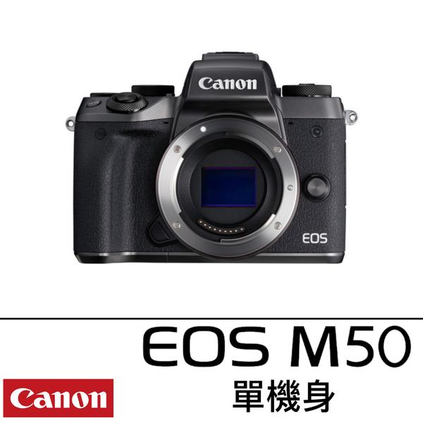 Canon EOS M50 單機身 微單眼 VLOG 微型單眼 10/31前登錄送1000元郵政禮券 總代理公司貨 德寶光學