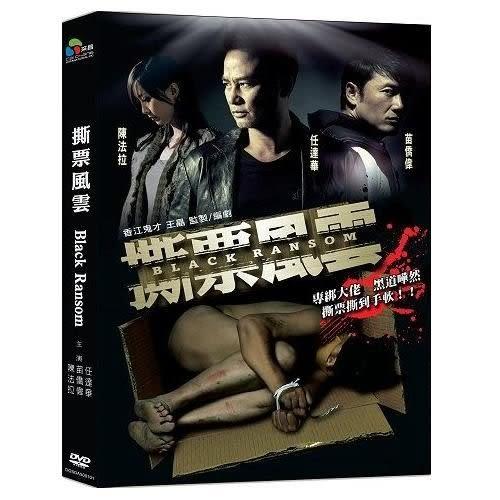 撕票風雲 DVD(購潮8)