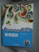 【書寶二手書T9/電腦_WGO】輕鬆學Photoshop CS5影像設計 (附392分鐘影音教學檔)_采風設計苑