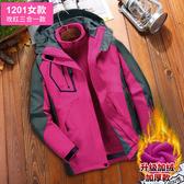 加絨衝鋒外套 衝鋒衣男三合一可拆卸大碼加絨加厚戶外登山服外套冬季兩件套T 7色M-6XL