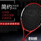 網球拍 網球拍單人雙人初學者選修課套裝男女大學生帶線回彈底座 CP3653【優品良鋪】