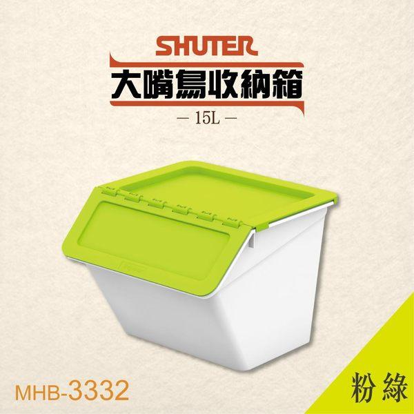 【 樹德 】大嘴鳥收納箱 MHB-3332 【淺綠】玩具箱 置物箱 整理箱 分類箱 收納桶 積木收納