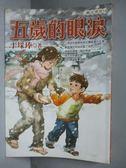 【書寶二手書T4/兒童文學_JBJ】五歲的眼淚_丁埰琫