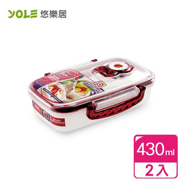 【YOLE悠樂居】Cherry氣壓真空保鮮盒430ml(2入)#1126004 食物保鮮 冰箱收納 密封盒