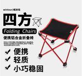 戶外休閒椅便攜輕質全鋁合金釣魚凳子折疊凳沙灘導演椅馬紮凳 夏洛特居家 LX